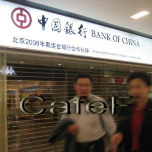"""Hàng loạt ngân hàng lớn nhất Trung Quốc báo lãi """"khủng"""""""
