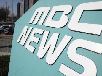 Trụ sở đài truyền hình MBC tại Seoul, ngày 21/03/2013. REUTERS/Kim Hong-Ji