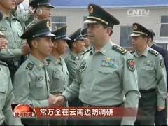 """Ông Thường Vạn Toàn, Bộ trưởng Quốc phòng Trung Quốc vừa tới biên giới Tây Nam tại tỉnh Vân Nam để """"điều tra, nghiên cứu"""" tình hình."""