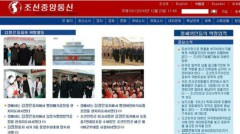 Trang web của hãng thông tấn chính phủ Bắc Hàn KCNA đã hoạt động trở lại
