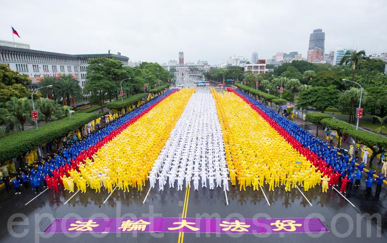 Hơn 6.000 học viên Pháp Luân Công ở Đài Loan luyện công tập thể tại Quảng trường trước Phủ Tổng thống (Ảnh: Thời báo Đại Kỷ Nguyên tiếng Anh)