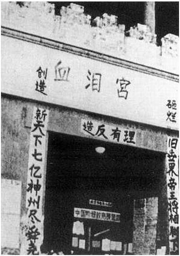 """Cố cung bị hồng vệ binh sửa thành """"huyết lệ cung"""". Ảnh zhengjian.org"""