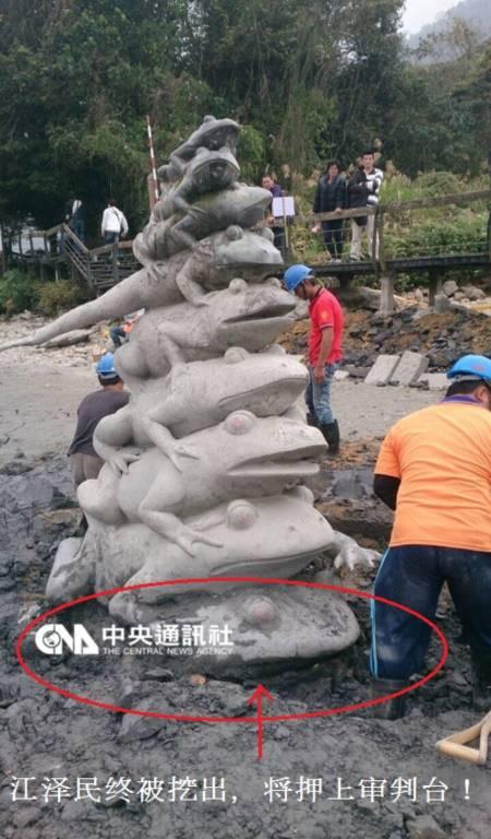 Con cóc 9 tầng đã bị đào bỏ vào Tháng 3/2015, tại hồ Nhật Nguyệt của Đài Loan.