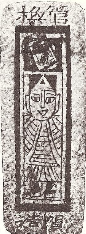 Lá bài ở Trung Quốc, khoảng năm 1400. (Ảnh từ Wikipedia)