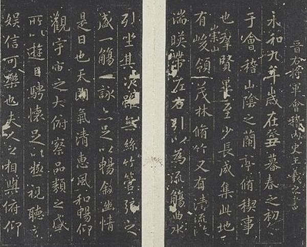 """""""Lan Đình Tự của Tấn Vương Hi"""". (Ảnh: Viện bảo tàng Quốc gia Cố cung)"""