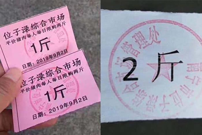 """Giá thịt ở Trung Quốc không ngừng tăng giá, ở nhiều khu vực đã có hiện tượng thịt heo bán bị hạn chế giá và nguồn cung. Hình ảnh """"phiếu thịt heo ổn định giá"""" trong giới hạn mua cho phép. (Ảnh từ Twitter)"""
