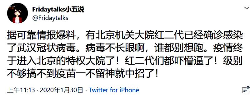 Ngày 30/1, có cư dân mạng đăng bài trên Twitter nói rằng, theo thông tin tình báo đáng tin cậy, có Hồng nhị đại ở Bắc Kinh đã được chẩn đoán lây nhiễm virus Corona mới Vũ Hán. (Ảnh chụp màn hình)