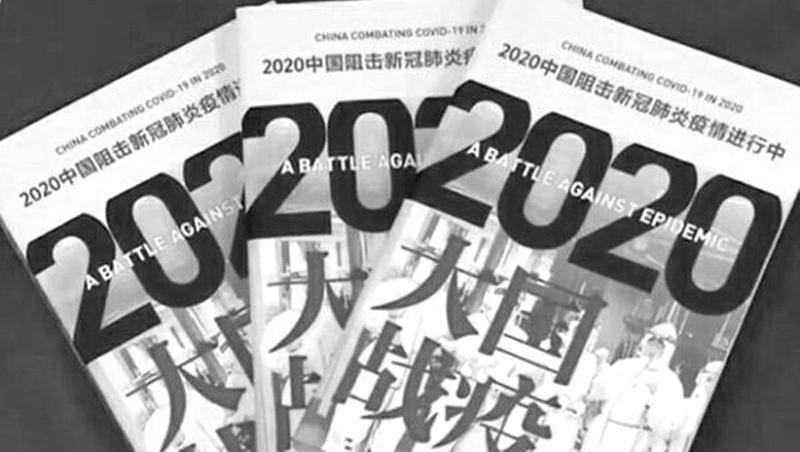 """Cuốn sách """"Đại quốc chiến dịch 2020"""" do Vương Hỗ Ninh, người phụ trách Ban Tuyên giáo Trung ương xuất bản đã nhận phải rất nhiều phản hồi tiêu cực. (Ảnh: NTDTV)"""